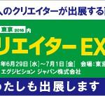 expo16_bnr